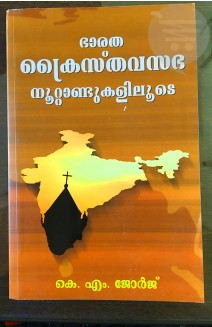 Christianity in India through the centuries(Malayalam)