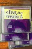 Yeshu Mera Charwaha Hai (Hindi)