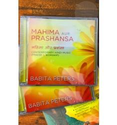 Mahima aur Prashansa