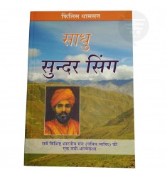 SADHU SUNDAR SINGH (HINDI)