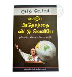OUT OF THE COMFORT ZONE (TAMIL)
